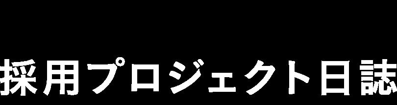 プロジェクトメンバー日誌
