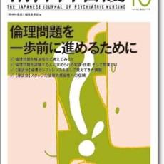 雑誌「精神科看護」10月号の紹介