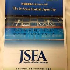 第1回ソーシャルフットボール全国大会!
