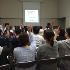 医療事故調査制度の研修会
