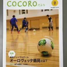 cocoroだより^^