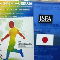 ソーシャルフットボール国際大会 その2 ^^