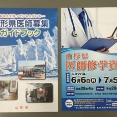 山形県医師修学資金^^