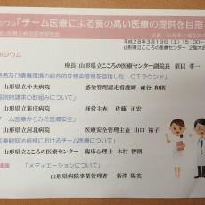 第12回山形県立病院医学研究会