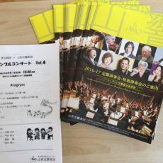 山形交響楽団クラッシックコンサート♪