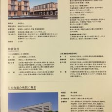 日本海総合病院!!