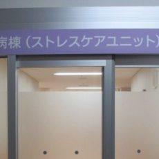 西1病棟 病棟紹介