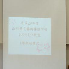 おひさま分教室 始業式