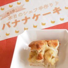 手作りバナナケーキ(^^)