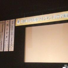 日本医療マネジメント学会学術集会に参加しました^^