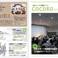 「COCOROだより」平成29年10月号発行