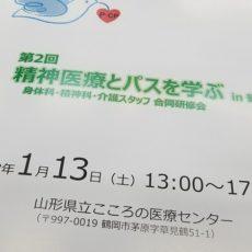精神医療とパスを学ぶ in 鶴岡