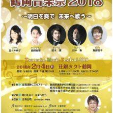 鶴岡音楽祭2018
