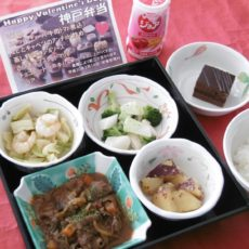 【Happy Valentine's Day 神戸弁当】(2月14日昼食)