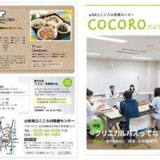 『COCOROだより』平成30年3月号発行