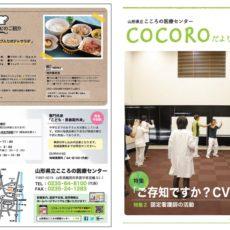 『COCOROだより』平成30年12月号発行