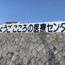 合宿入院プログラム【神戸視察編】