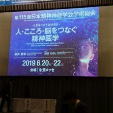 日本精神神経学会学術総会に参加してきましたd(`・ω´・+)