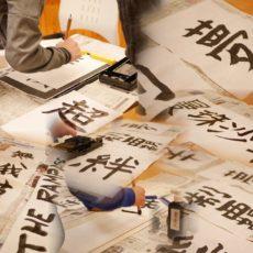 新年試筆【おひさま分教室】
