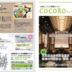 『COCOROだより』令和2年1月号発行