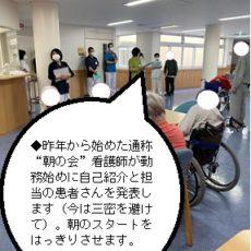 西2病棟(社会復帰病棟)です