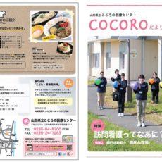 『COCOROだより』令和2年11月号発行